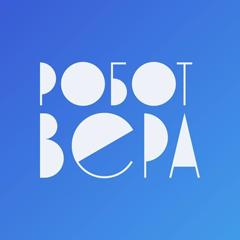Логотип Робот Вера