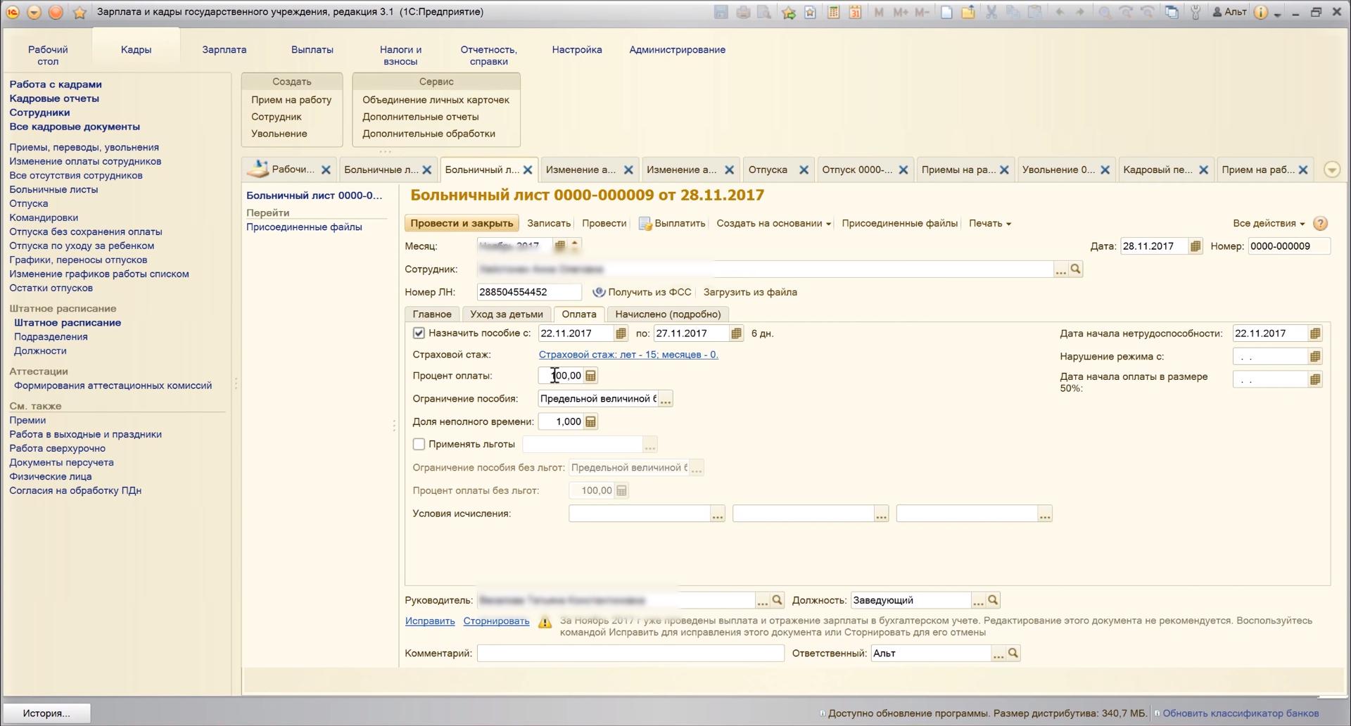 Оформление больничного листа в программном обеспечении для управления кадрами 1C:Зарплата и кадры государственного учреждения