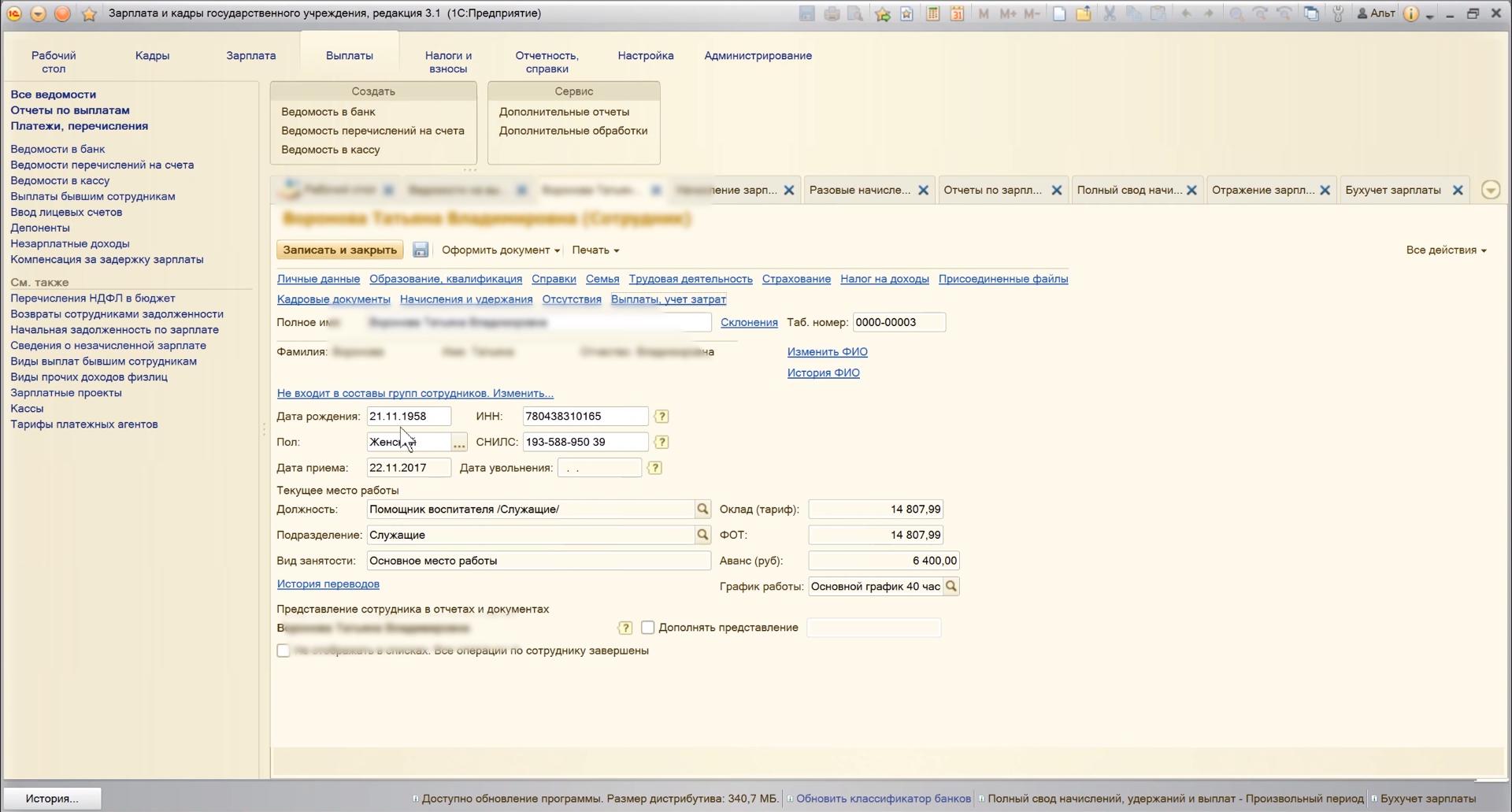 Карточка сотрудника в программном продукте для управления персоналом 1C:Зарплата и кадры государственного учреждения