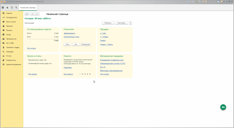 Главная страница в системе комплексной автоматизации бухгалтерского учёта 1С:Бухгалтерия