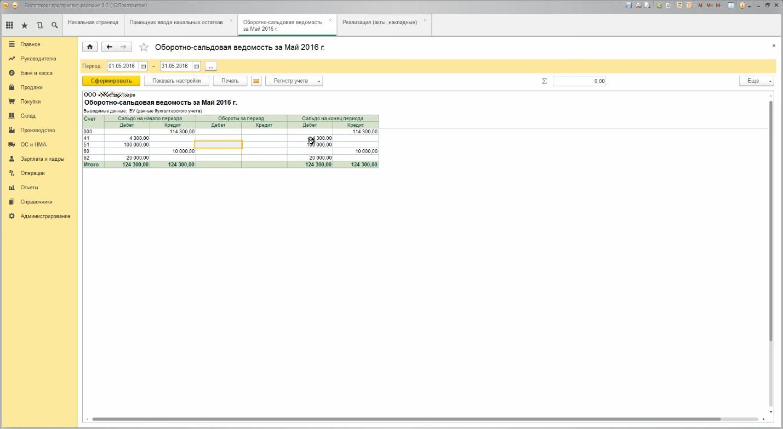 Оборотно-сальдовая ведомость (ОСВ) в бухгалтерском программном обеспечении 1С:Бухгалтерия