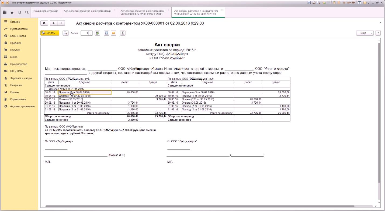 Создание акта сверки в программном продукте 1С:Бухгалтерия предприятия (1С:Предприятие)