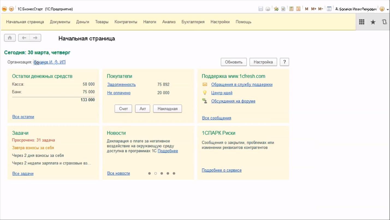 Начальная страница в бухгалтерской системе для малого бизнеса 1С:БизнесСтарт