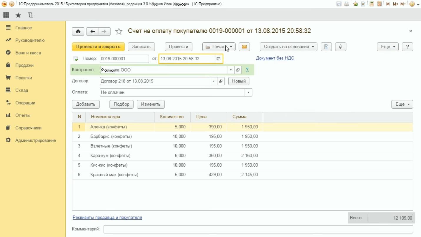 Счёт на оплату покупателю в бухгалтерском программном обеспечении 1С:Предприниматель (1С:Предприятие)