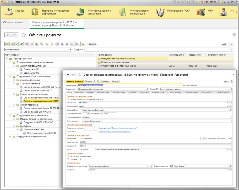 Просмотр электронного формуляра оборудования в программной системе 1С:ТОиР