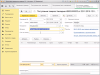Создание накладной на поступление товаров (ТМЦ) в системе бухгалтерского учёта 1С:Упрощёнка