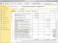 Книга доходов и расходов за квартал в системе управления бухгалтерией предприятия 1С:Упрощёнка