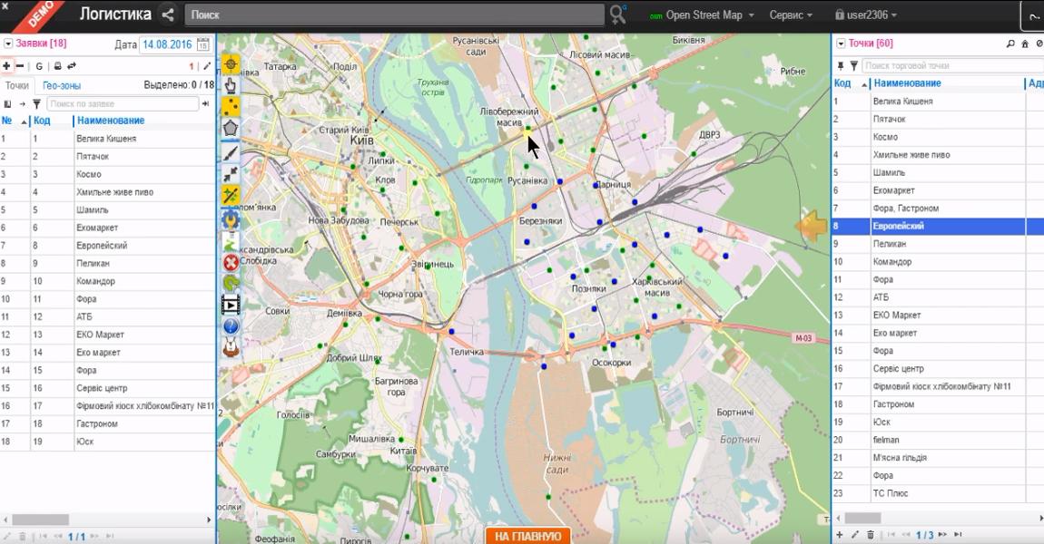 Редактирование транспортного маршрута в системе управления цепями поставок Муравьиная логистика
