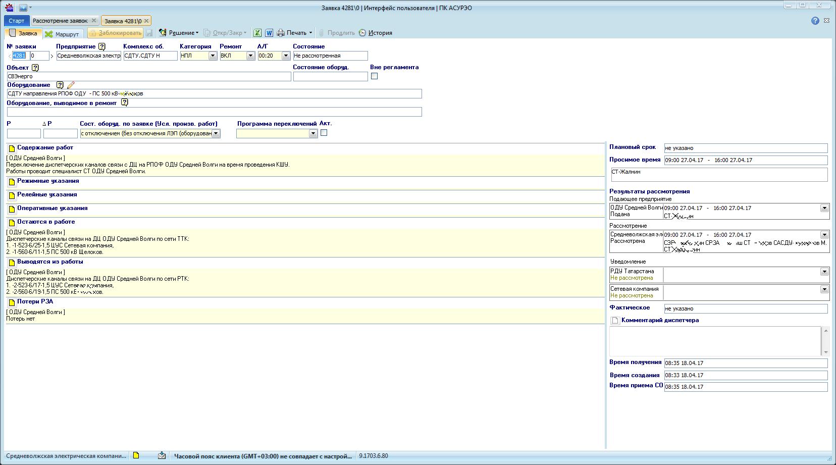 Создание заявки на ремонт в программном комплексе АСУРЭО