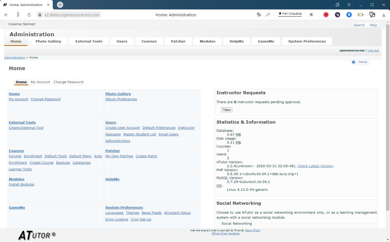 Главная страница в программном обеспечении Atutor