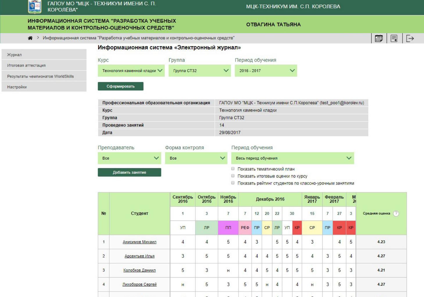 Работа с электронным журналом в программном обеспечении для e-Learning Academia-Media