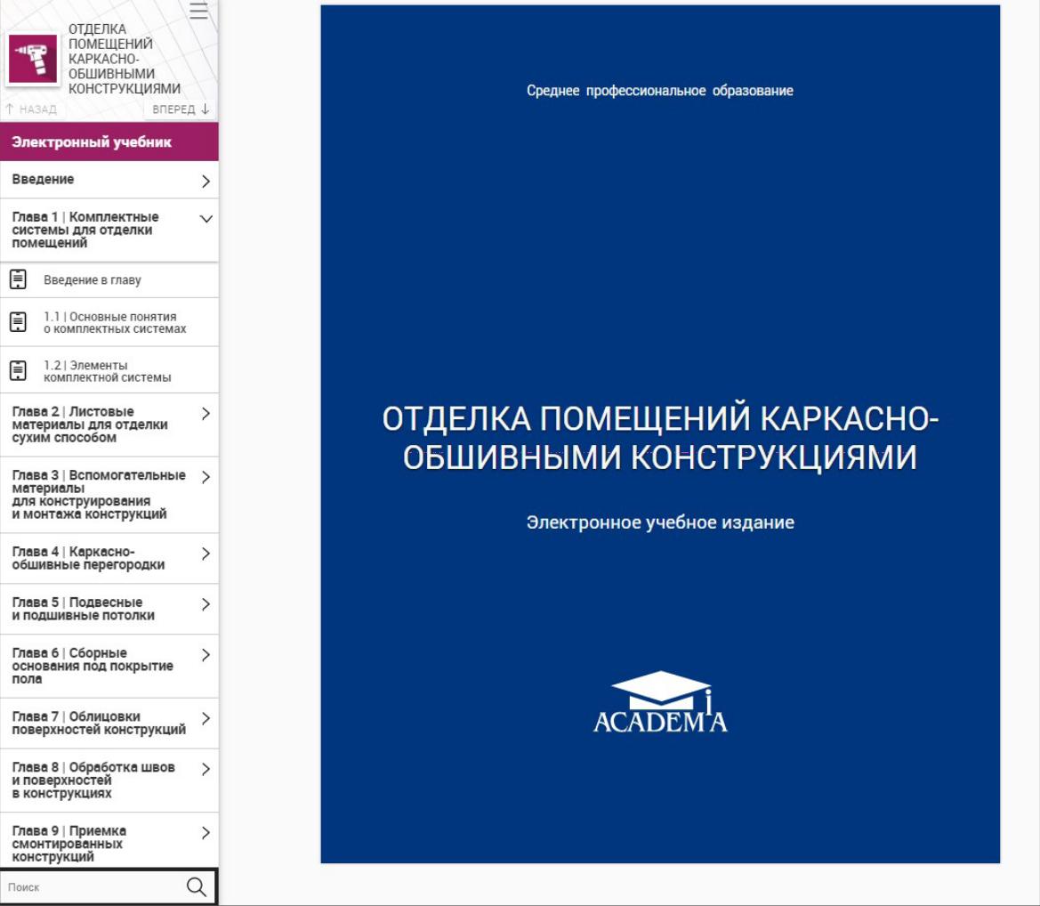 Работа с учебником и другими учебными материалами в образовательной программе Академия-Медиа