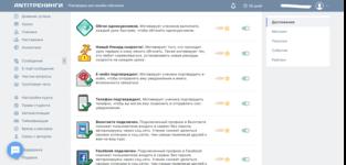 Настройка игрофикации (геймификации) в онлайн-сервисе управления обучением АнтиТренинги
