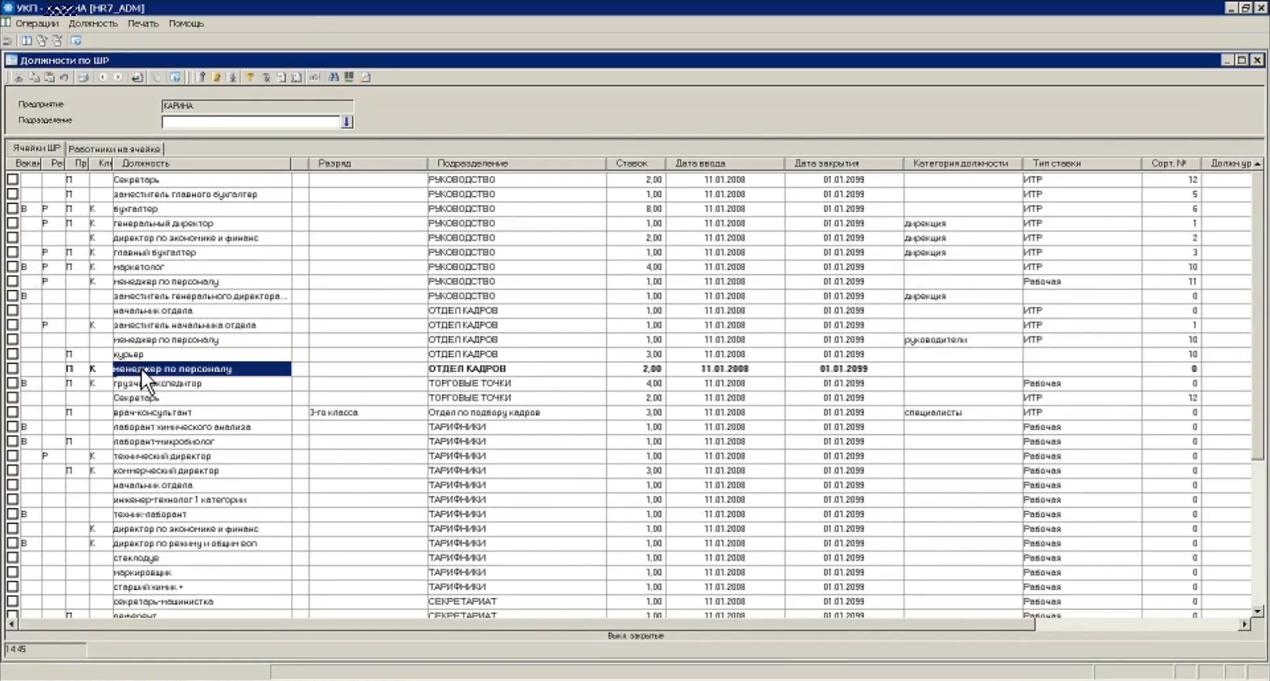 Должности по штатному расписанию в программном продукте БОСС-Кадровик