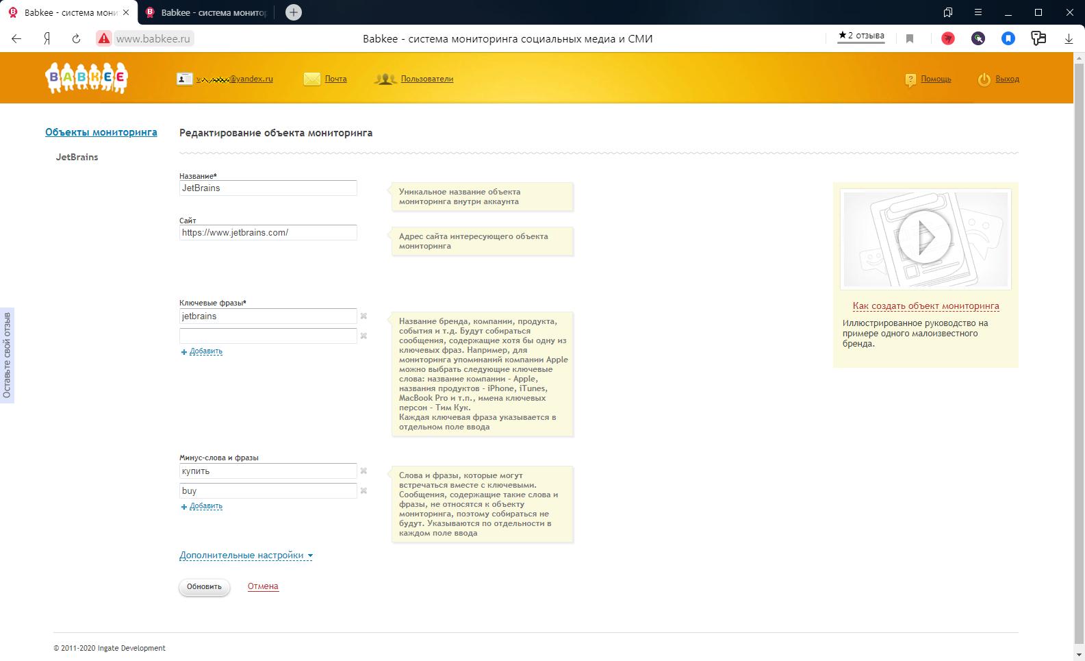 Создания задания для мониторинга социальных сетей в онлайн-сервисе для медиа-аналитики Babkee