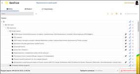 Отчёт о результатах оценки рабочей команды по методу 360º в программном продукте Beehive