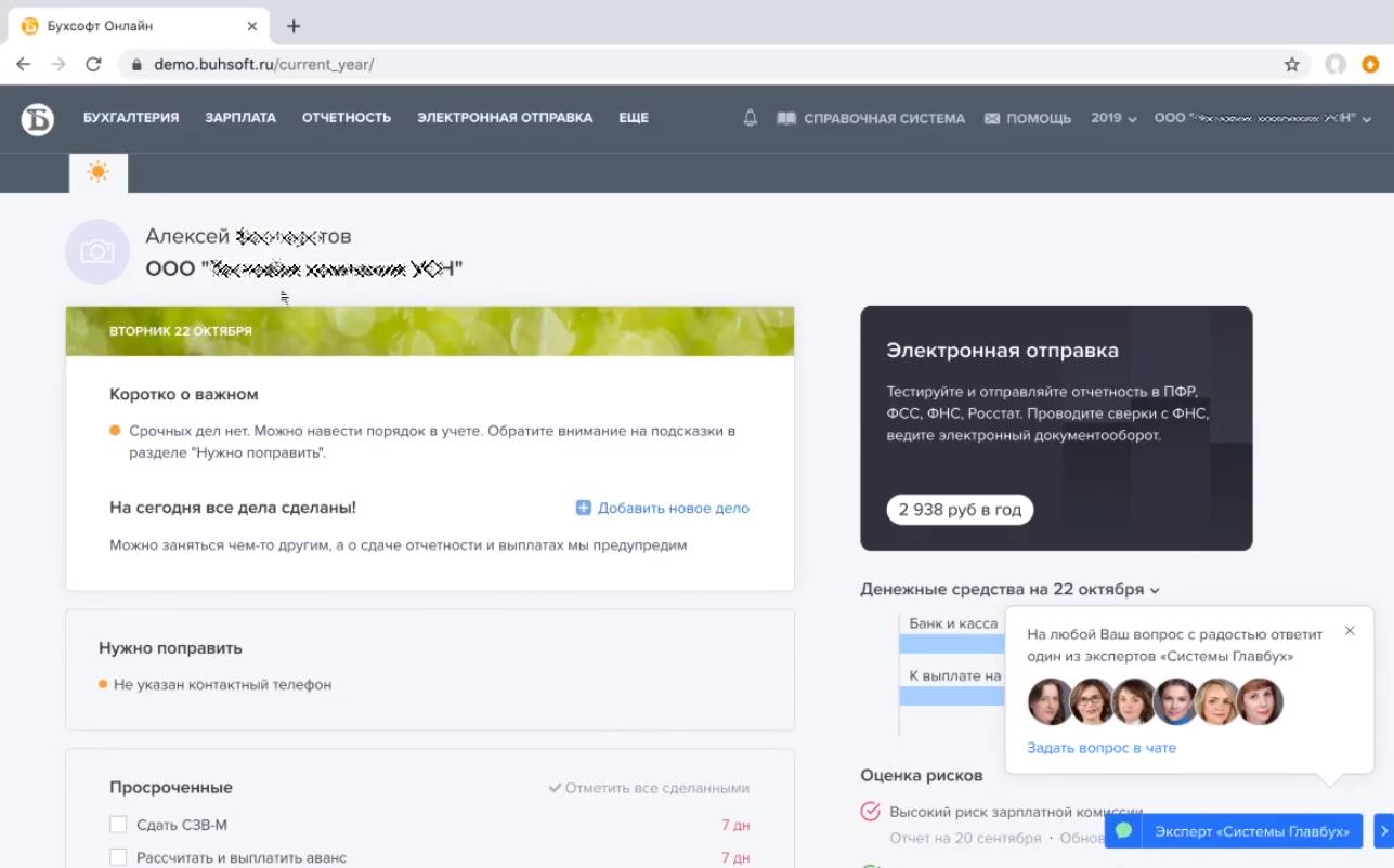 Главная страница с данными об организации в сервисе онлайн-бухгалтерии БухСофт