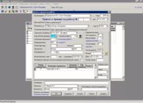 Оформление приказа о приёме на работу в программном обеспечении КОМПАС Управление персоналом