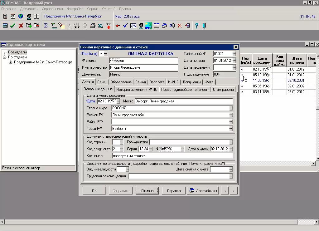 Кадровая картотека и личная карточка в HRM-системе КОМПАС Управление персоналом