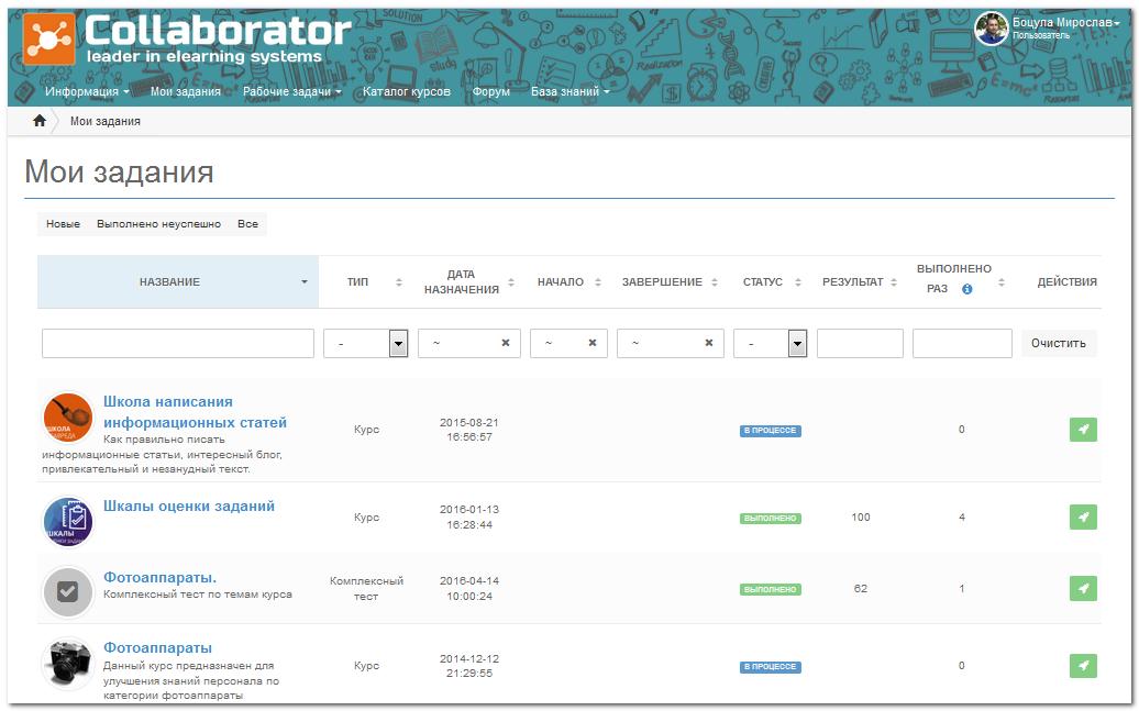 Работа с учебными заданиями в системе цифрового обучения Collaborator