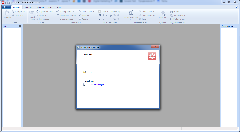 Начало работы с системой разработки учебных курсов WebSoft CouseLab