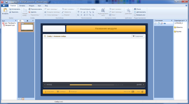 Создание учебного слайда в программной системе WebSoft CouseLab