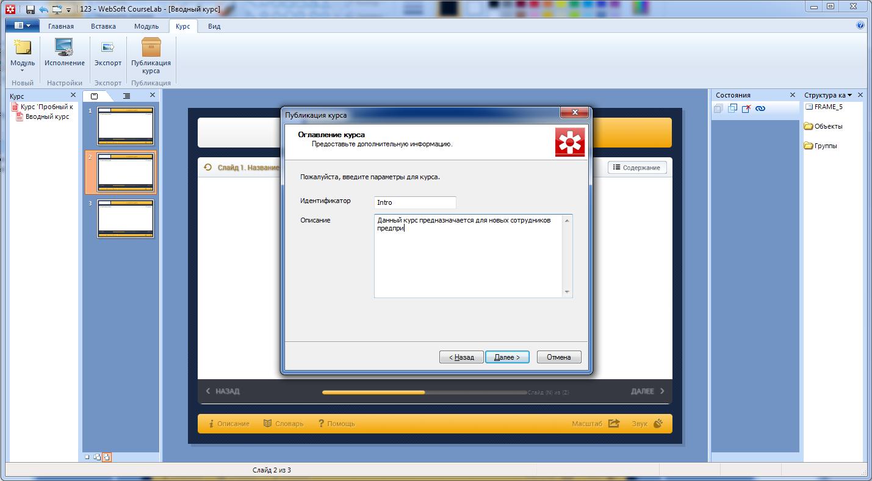Настройка учебных модулей в программном продукте WebSoft CouseLab