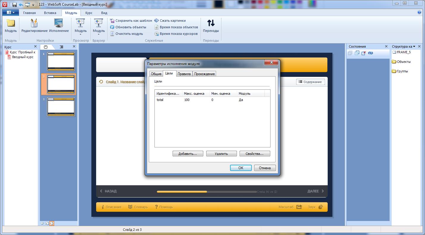 Настройка учебных модулей в LCMS WebSoft CouseLab