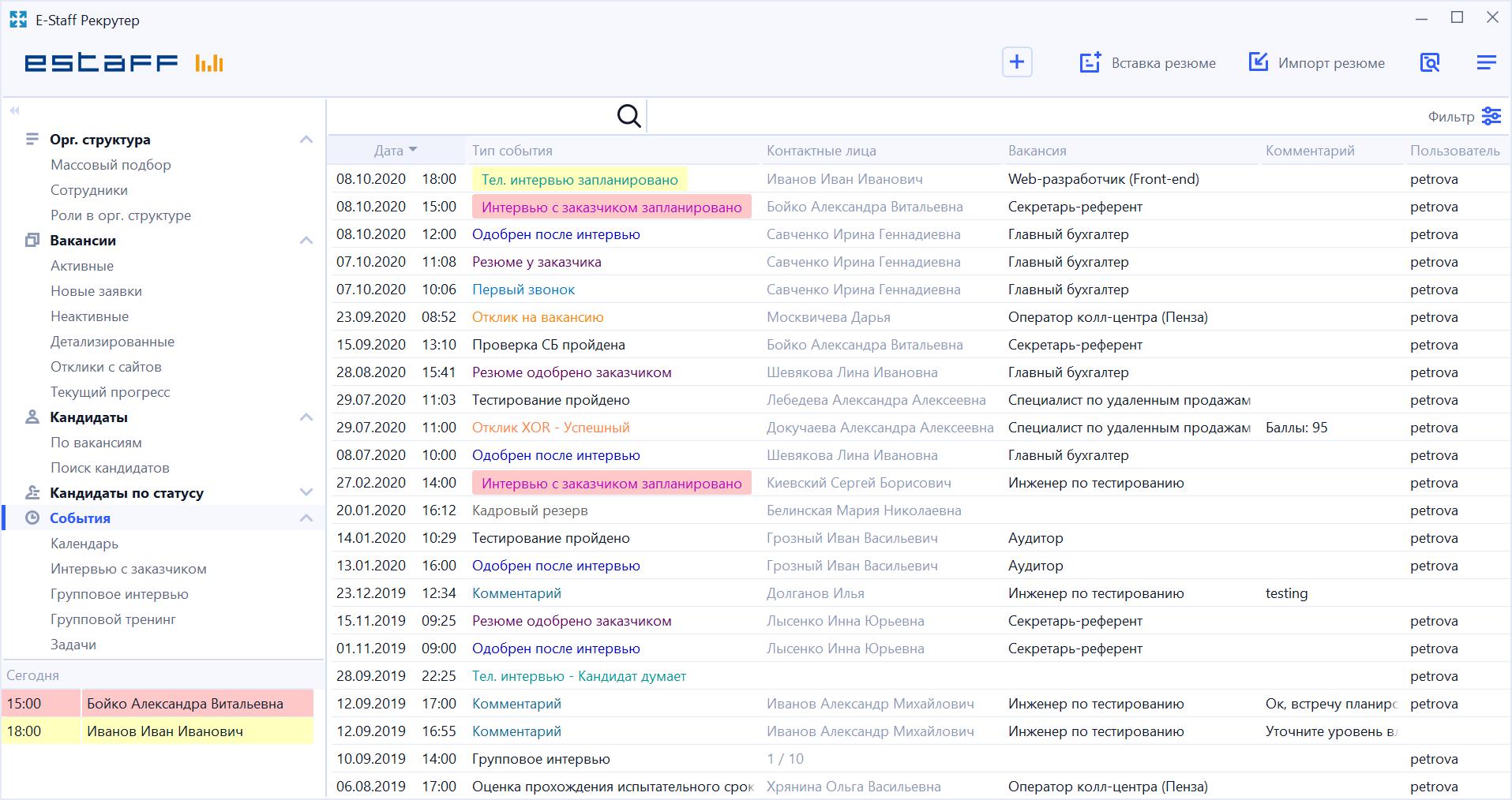 Управление календарём событий по подбору персонала в программном продукте E-Staff Рекрутер