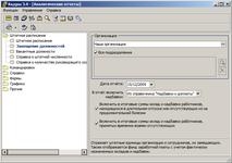 Создание аналитических отчётов и стандартных документов для управления персоналом в системе ЭОС КАДРЫ