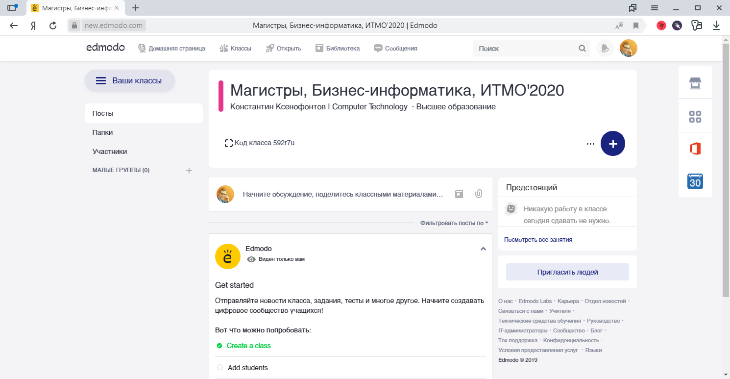 Домашняя страница в учебной социальной сети Edmodo