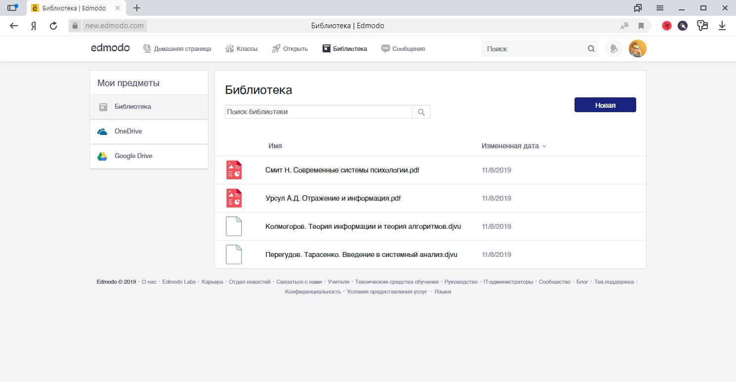 Управление библиотекой в образовательной программной системе Edmodo