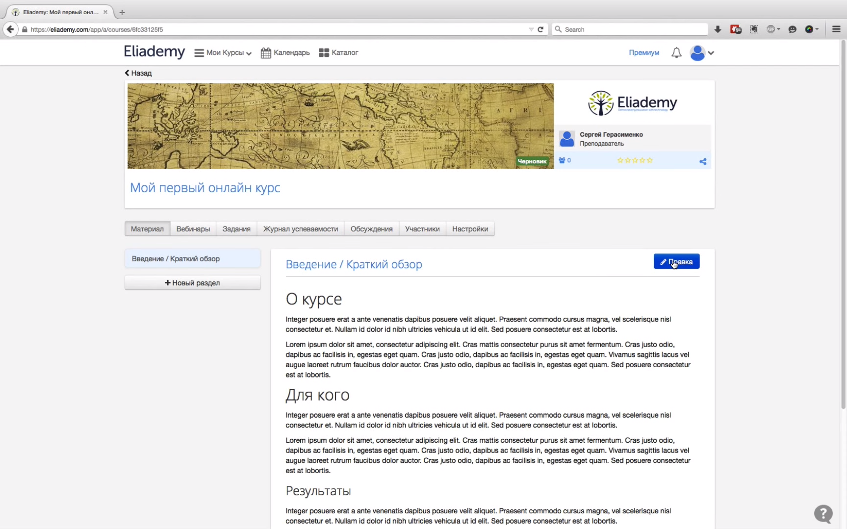 Просмотр материалов образовательного курса в программном продукте Eliademy