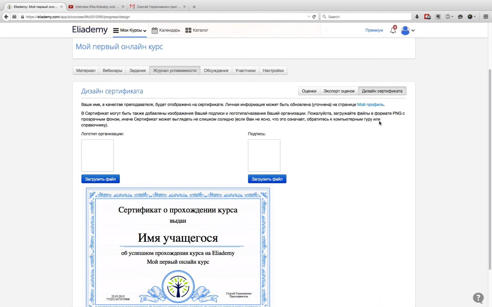 Управление курсовыми сертификатами в LMS Eliademy