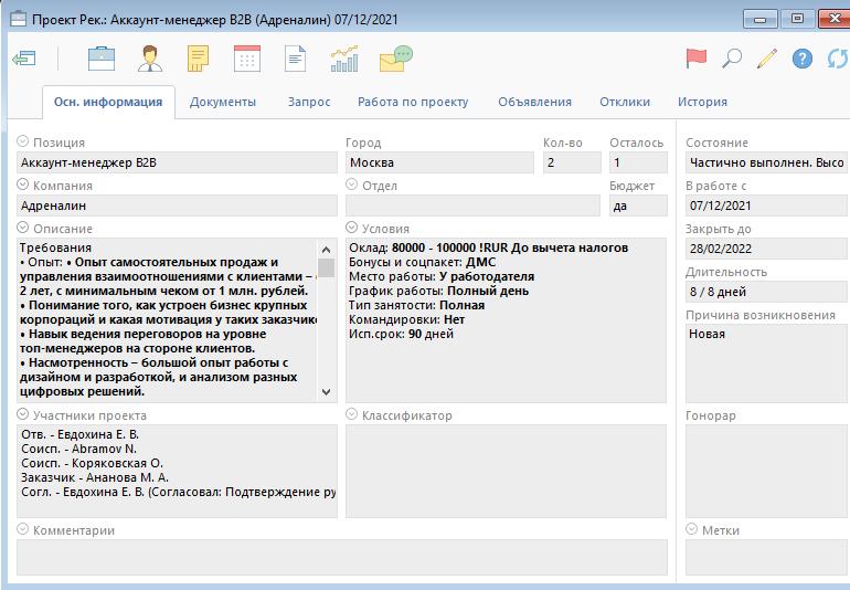 Заполнение информации о проекте по подбору персонала в программной системе Experium