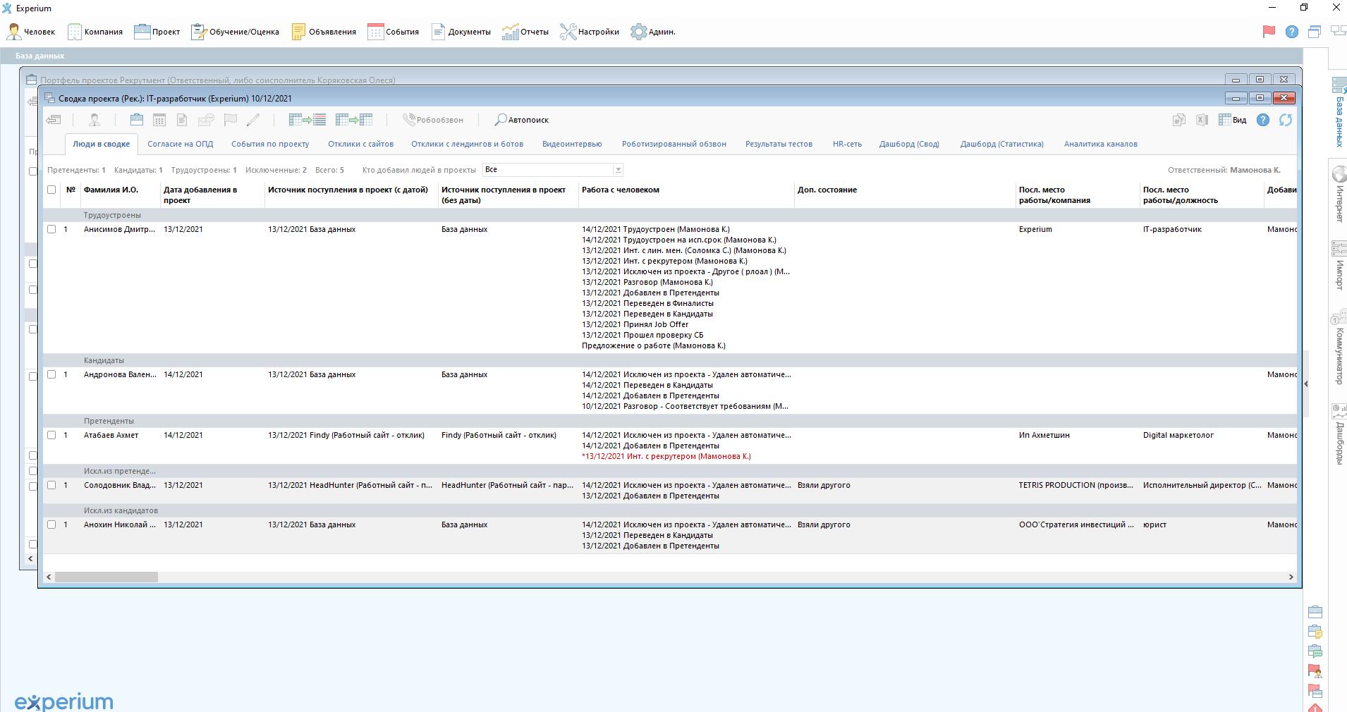 Просмотр списка кандидатов для выбранной вакансии в программном продукте Experium