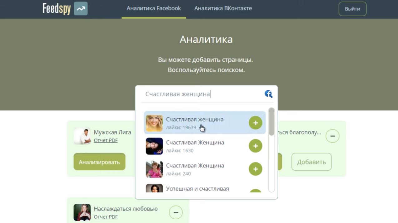 Выбор канала или группы в социальной сети для дальнейшего анализа в онлайн-сервисе Feedspy