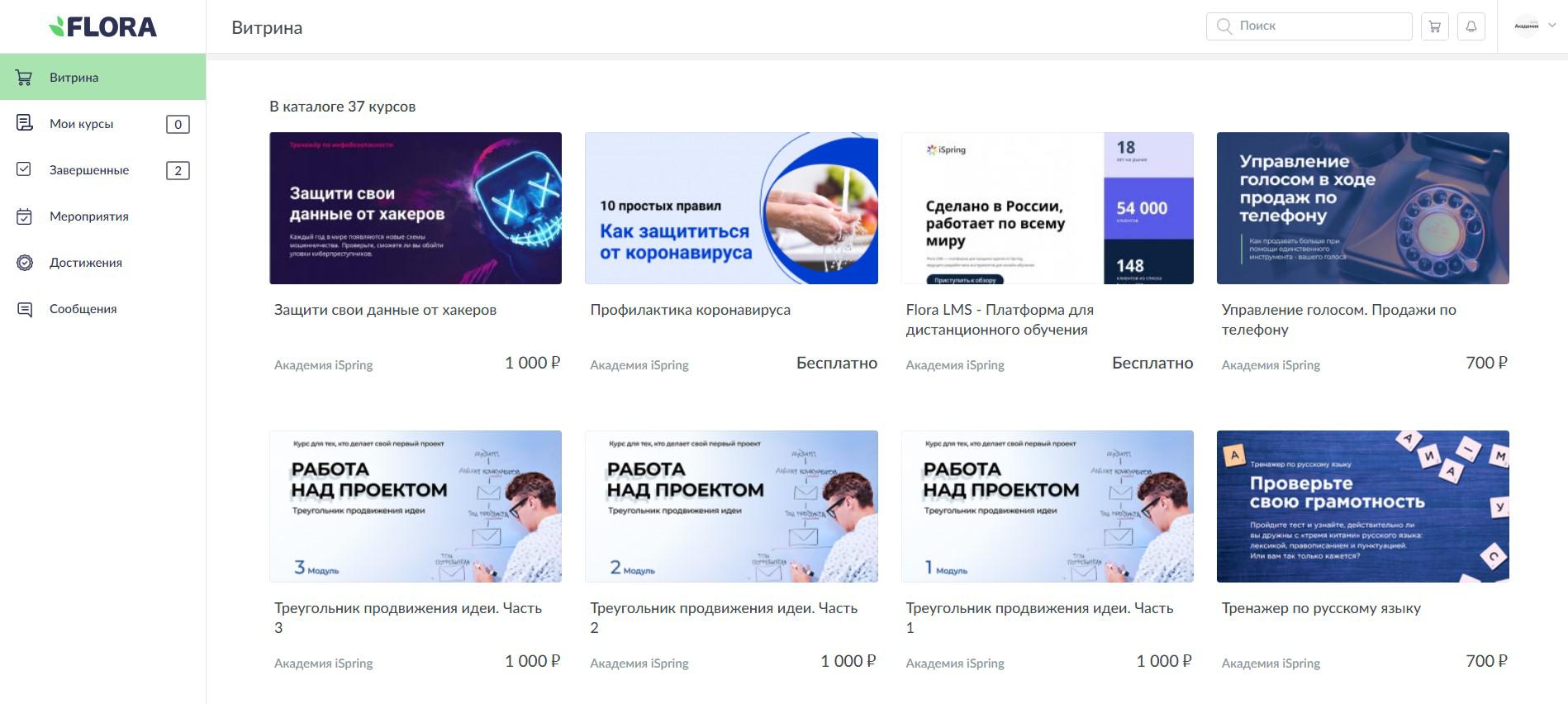 Витрина учебных онлайн-курсов в системе дистанционного обучения Flora LMS