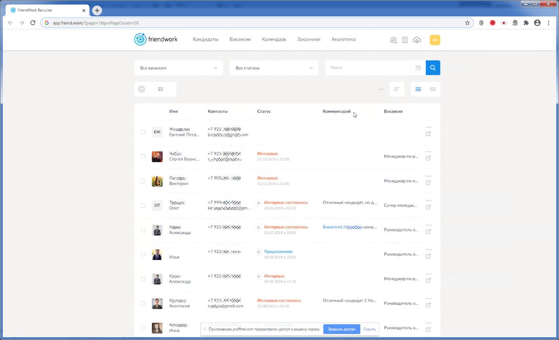 Список кандидатов в онлайн-сервисе для набора персонала FriendWork Recruiter