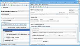 Штатное расписание предприятия в программном обеспечении Галактика HCM