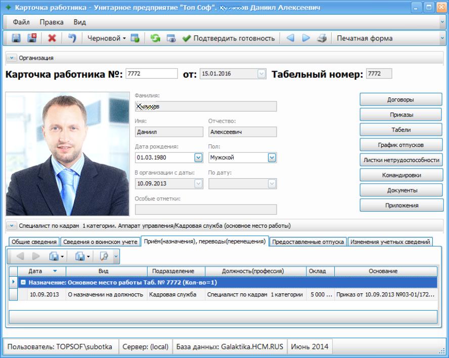 Карточка работника компании в программной системе для управления персоналом Галактика HCM
