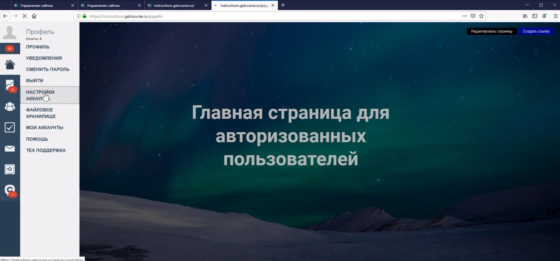 Управление порталом онлайн-школы в системе для управления онлайн-обучением GetCourse