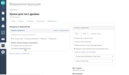 Разработка урока в системе для электронного и онлайн обучения GetCourse