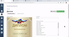 Настройка автоматической выдачи сертификатов и дипломов в сервисе управления онлайн-школами GetCourse