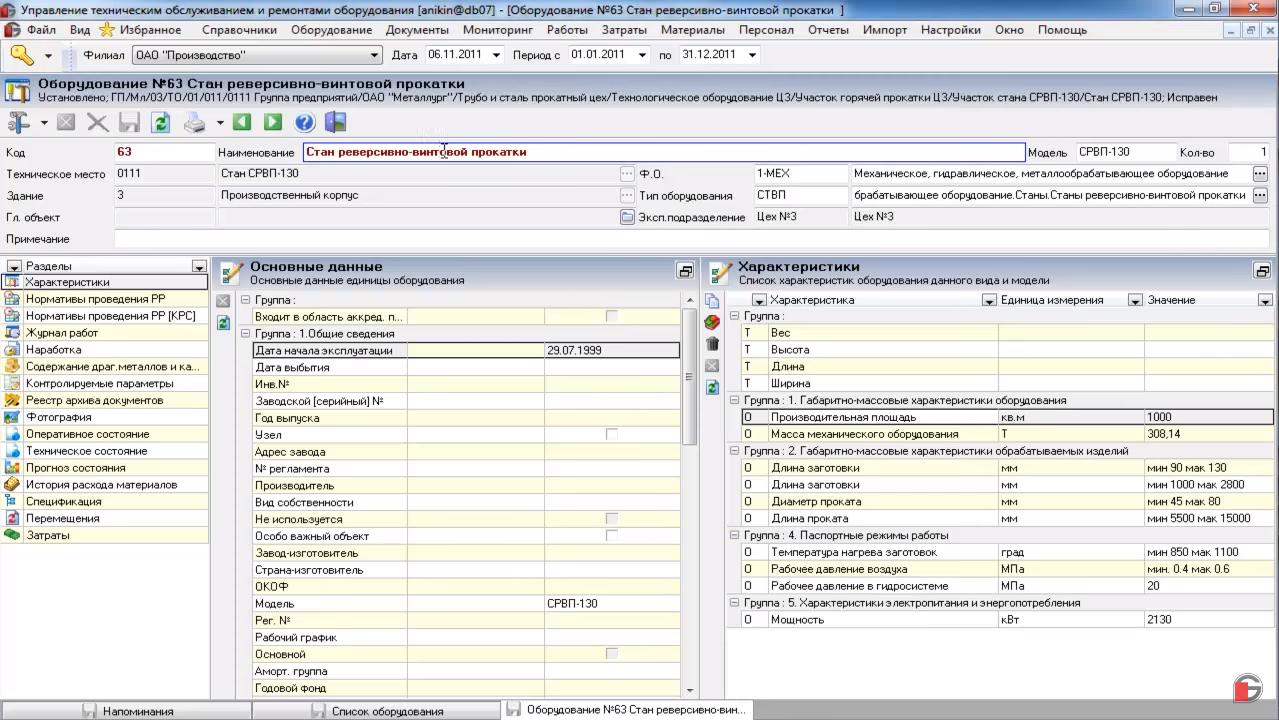Просмотр основных данных оборудования в системе управления ТОиР Global-EAM