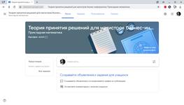 Просмотр ленты событий в образовательной социальной сети Google Класс
