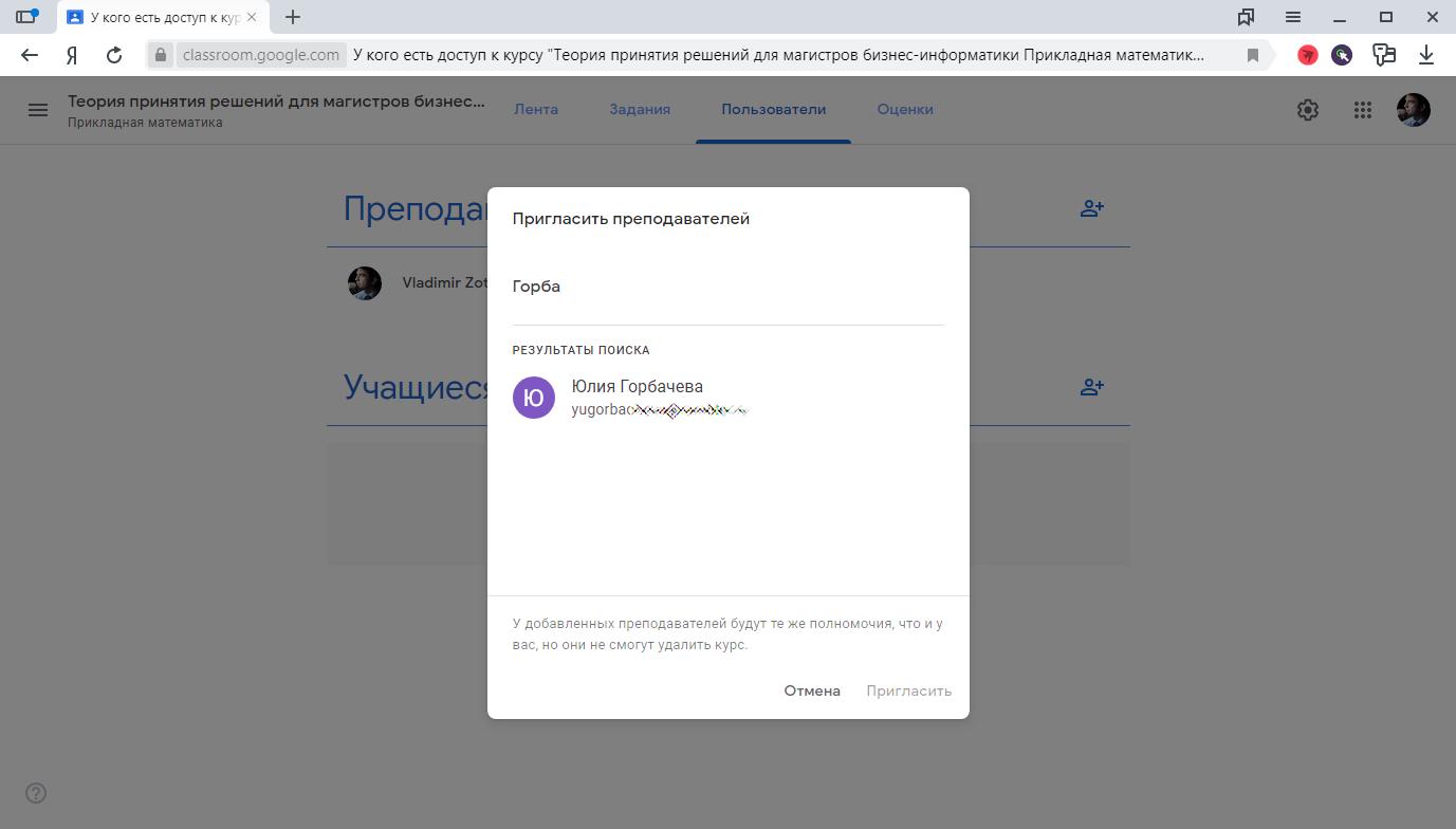 Приглашение преподавателя в образовательном социальном сервисе Google Classroom