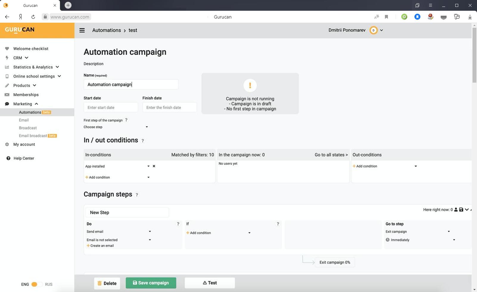 Автоматизация маркетинга для продвижения онлайн-курсов в системе управления обучением (СУО) Гурукэн