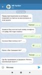 Собеседование кандидата с облачной системой управления рекрутингом HR ЧатБот от разработчика ChatFirst