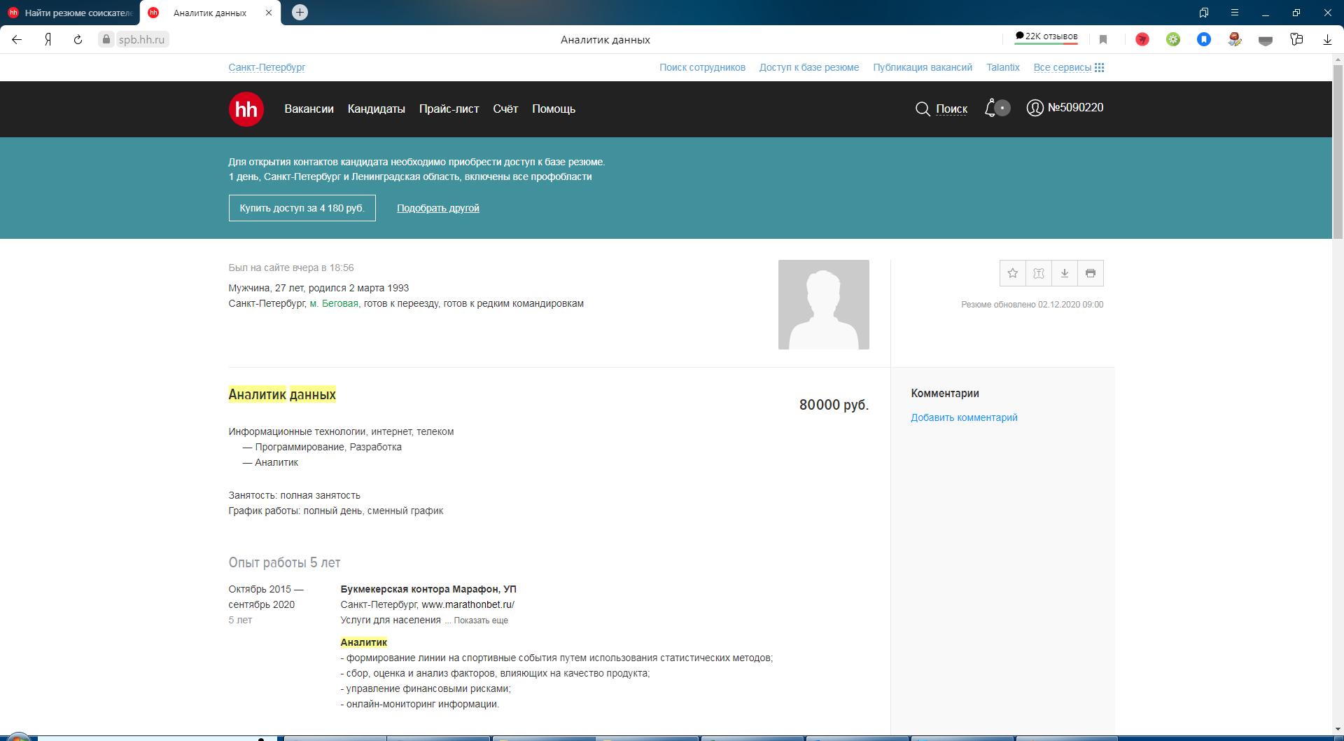 Просмотр резюме соискателя в информационном сервисе для поиска сотрудников hh.ru